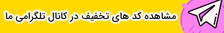 کانال تلگرام فالوور 98 - تخفیف